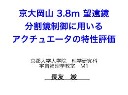 京大岡山 3.8m 望遠鏡 分割鏡制御に用いる アクチュエータの特性評価
