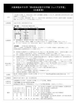 大阪樟蔭女子大学 「第8回田辺聖子文学館 ジュニア文学賞」 《応募要項》