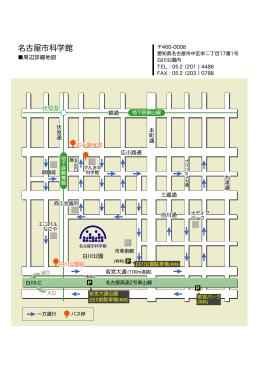 名古屋市科学館 周辺詳細地図(PDF:約173 KB)