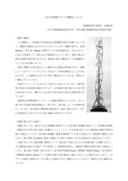 水戸芸術館タワーの構造について