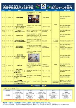 向井 千秋 記念 子ども 科学館 8月 のイベント案内