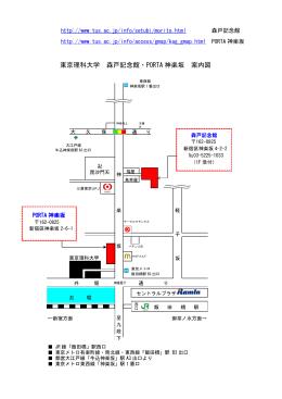 東京理科大学 森戸記念館・PORTA 神楽坂 案内図