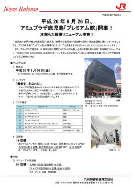 平成 26 年 9 月 26 日、 アミュプラザ鹿児島「プレミアム館」開業!