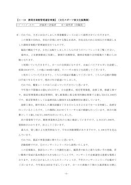 -- 1 【1-10 静岡音楽館管理運営事業】(文化スポーツ部