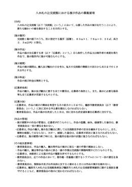 八木札の辻交流館における展示作品の募集要項(PDF:110KB)