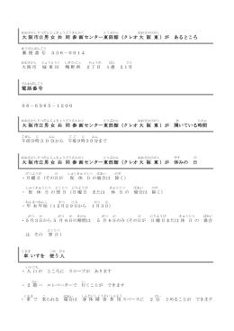 大阪市立男女共同参画センター 東部館