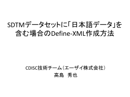 SDTMデータセットに「日本語データ」を 含む場合の