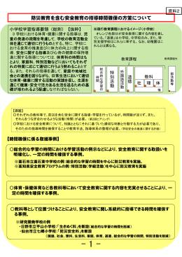 資料2 防災教育を含む安全教育の指導時間確保の方策について (PDF
