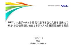 NEC、大量データから特定の意味を含む文書を従来比で 約24,000倍