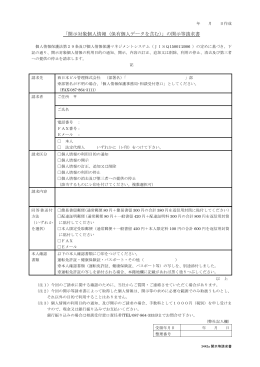 「開示対象個人情報(保有個人データを含む)」の開示等請求書