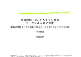 故障原因不明と打ち切りを含むデータによる最尤推定   永井 義満氏(明治