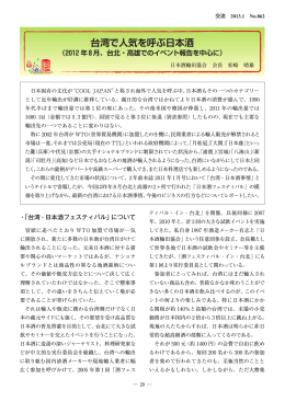 台湾で人気を呼ぶ日本酒