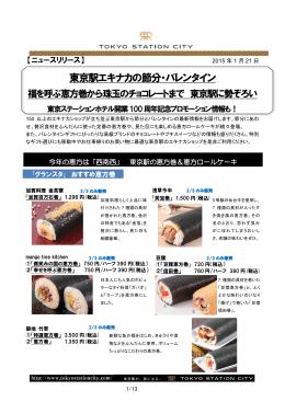 東京駅エキナカの節分・バレンタイン 福を呼ぶ恵方巻から珠玉の