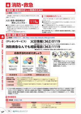 消防・救急(56から59ページ)(PDF:2219KB)