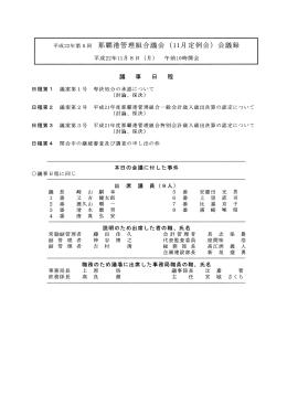 第3号166KB - 那覇港管理組合ホームページ
