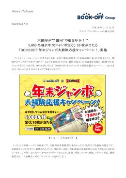 """7億円""""の福を呼ぶ!?"""