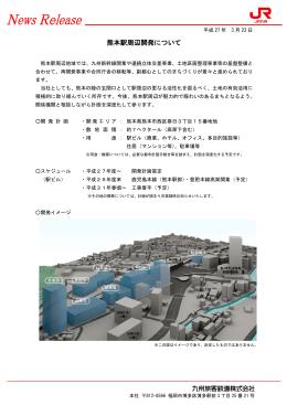 熊本駅周辺開発について