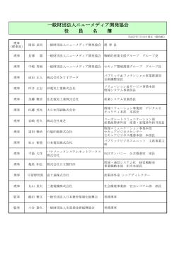 役員・評議員名簿