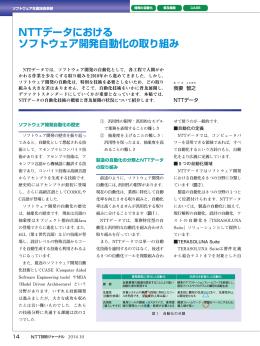 NTTデータにおける ソフトウェア開発自動化の取り組み