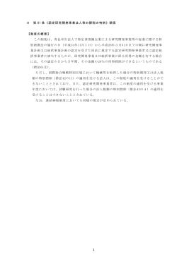 9 第 61 条《認定研究開発事業法人等の課税の特例》関係 【制度の概要