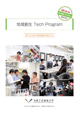 「地域創生Tech Program」概要リーフレット(PDF)