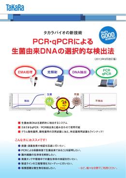 TaKaRa生菌選択検出パンフレット(PDF)