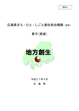 広島県まち・ひと・しごと創生総合戦略(仮称) 骨子(素案)
