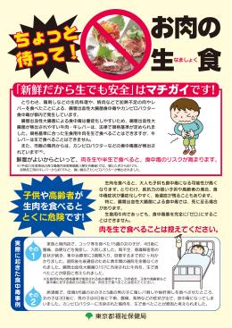 お肉の 生 食 - 東京都福祉保健局