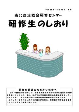 「研修生のしおり」はこちら(PDF)