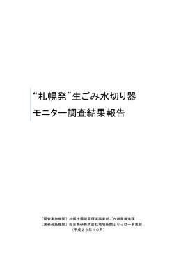 """""""札幌発""""生ごみ水切り器 モニター調査結果報告"""