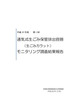 生ごみカラットモニタリング調査結果報告(第1回) [PDF形式:701KB]