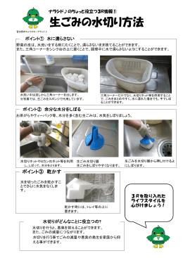 生ごみの水切り方法
