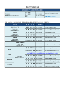 長崎大学就職担当者