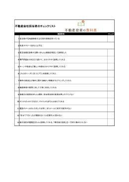不動産会社担当者のチェックリスト