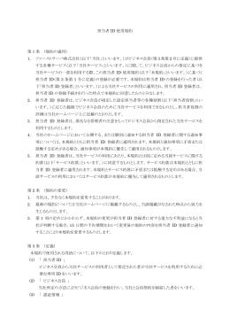 担当者 ID 使用規約 第 1 条 (規約の適用) 1. ファーストサーバ株式会社