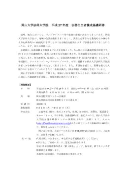 岡山大学法科大学院 平成 27 年度 法務担当者養成基礎研修