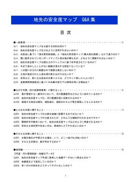 「地先の安全度マップ Q&A集」(PDF:2976KB)