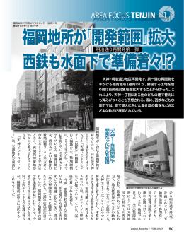 福岡地所が「開発範囲」拡大 西鉄も水面下で準備着々!?