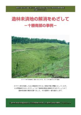 造林未済地の解消をめざして