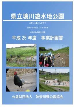 県立境川遊水地公園 - 神奈川県公園協会