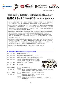 磯貝めんちゃんこのかきごや 10月25日オープン