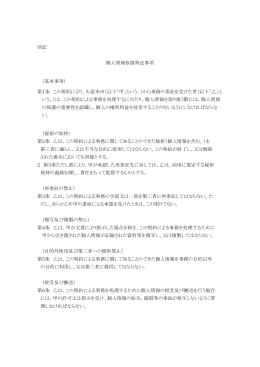 別記 個人情報取扱特記事項 (基本事項) 第1条 この契約