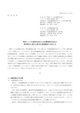 昭和シェル石油株式会社と出光興産株式会社の 経営統合に関する基本