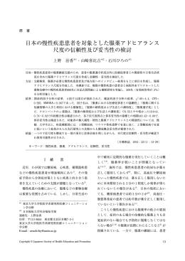 日本の慢性疾患患者を対象とした服薬