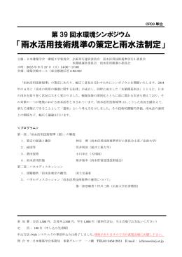 「雨水活用技術規準の策定と雨水法制定」