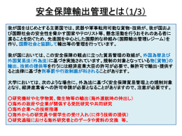 安全保障輸出管理とは(1/3)