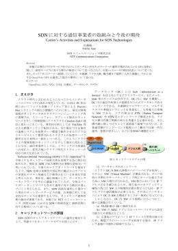SDN に対する通信事業者の取組みと今後の期待