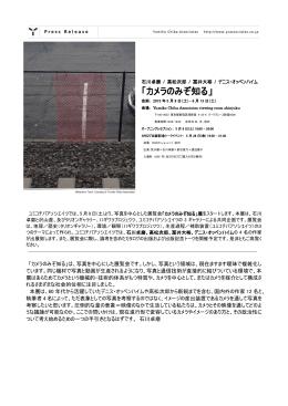 「カメラのみぞ知る」 - Yumiko Chiba Associates
