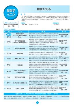 和食を知る(PDF:508KB)