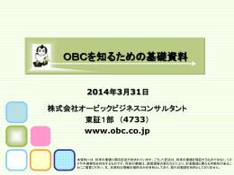 OBCを知るための基礎資料 - オービックビジネスコンサルタント